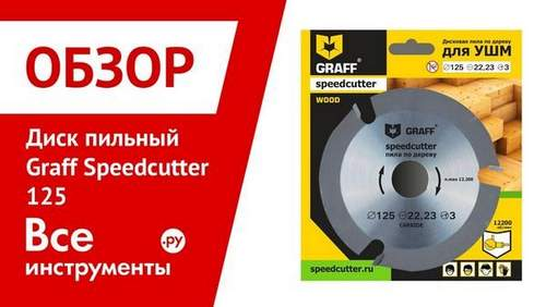 Диск Для Болгарки Graff Speedcutter. Мое Мнение